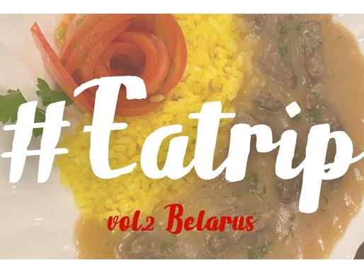 """#Eatrip 〜ベラルーシ料理""""ミンスクの台所""""〜"""