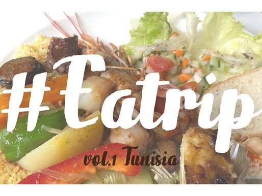 """#Eatrip〜チュニジア料理""""La maison de Cous Cous""""〜"""