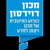 לוגו מכון דוידסון