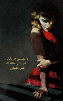 I Don't Care Yellow (Arabic)