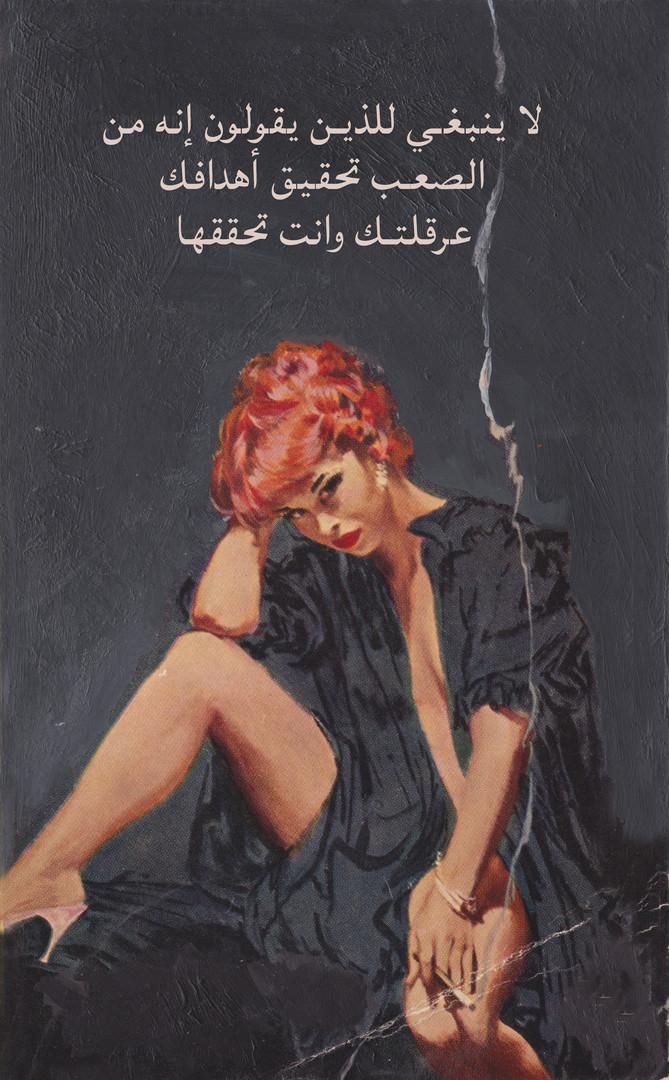 Those Who Say (Arabic)