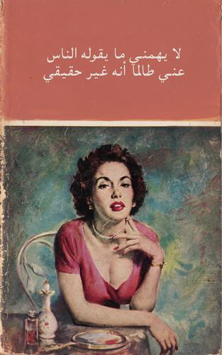 I Don't Care (Arabic)
