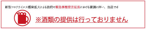 酒類禁止のお知らせHP.jpg