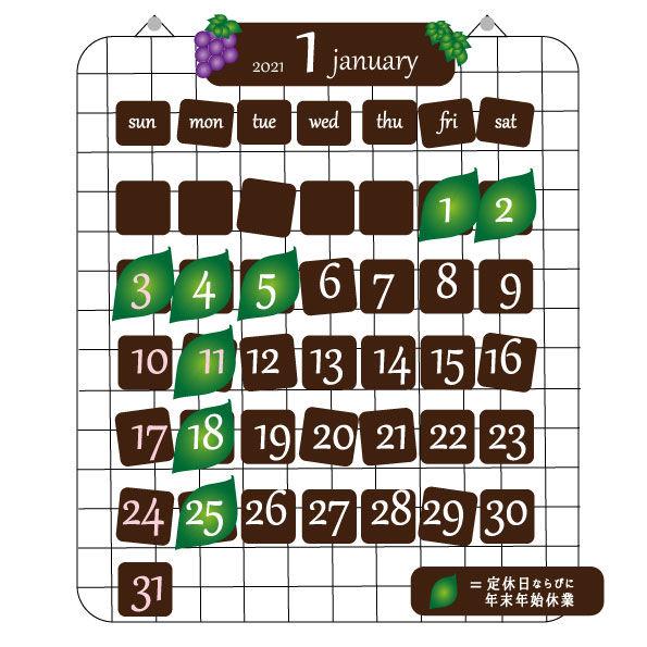 カレンダーインスタ用202101.jpg