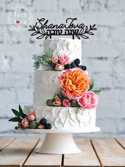 """Cake Topper """"Shana Tova"""""""