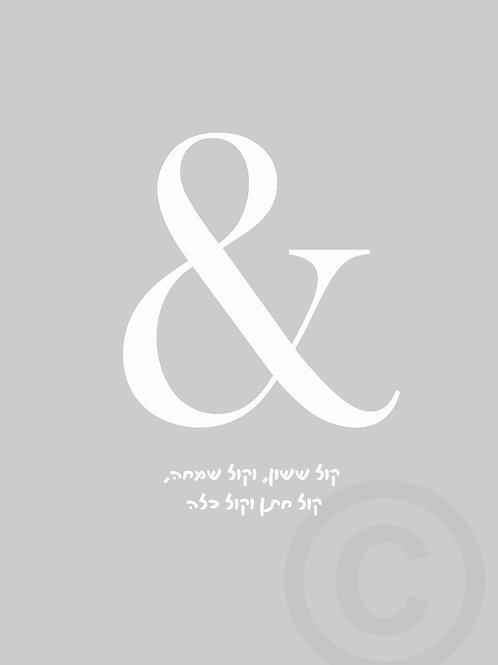 "mazel tov - wedding ""&"" / postcard"