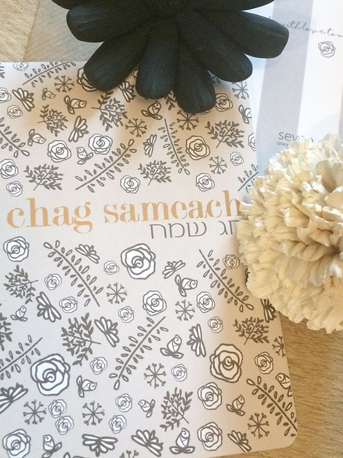 chag sameach/ folded card