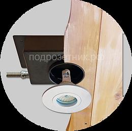 Встраиваемый в дерево корпус светильника для деревянного дома | Скрытый корпус светильника для деревянного дома | корпус светильника для деревянного дома | точечный светильник для деревянного дома | установка точечных светильников в деревянном доме