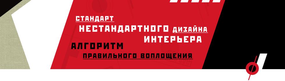 Penta_Design_Design_and_Incarnation_shapka.png
