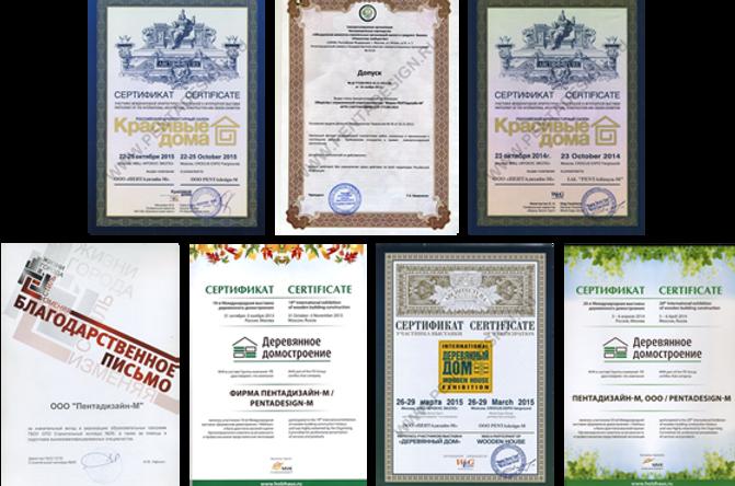 Сертификаты (1).png