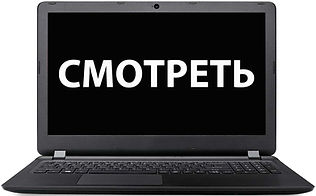 Ноутбук СМОТРЕТЬ 2.jpg