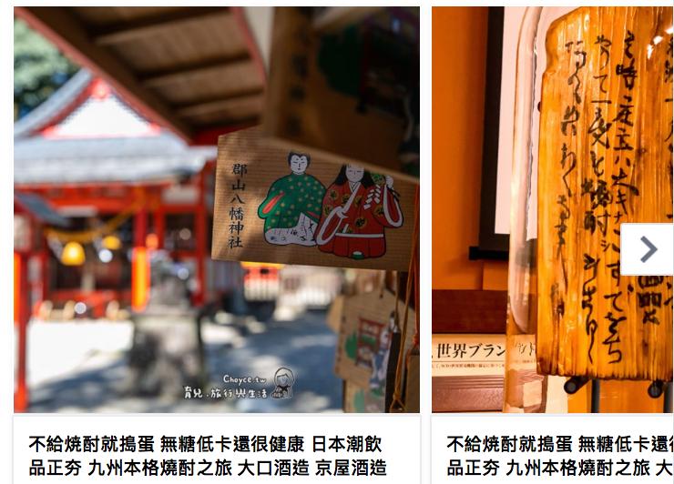 九州本格燒酎之旅:Choyce