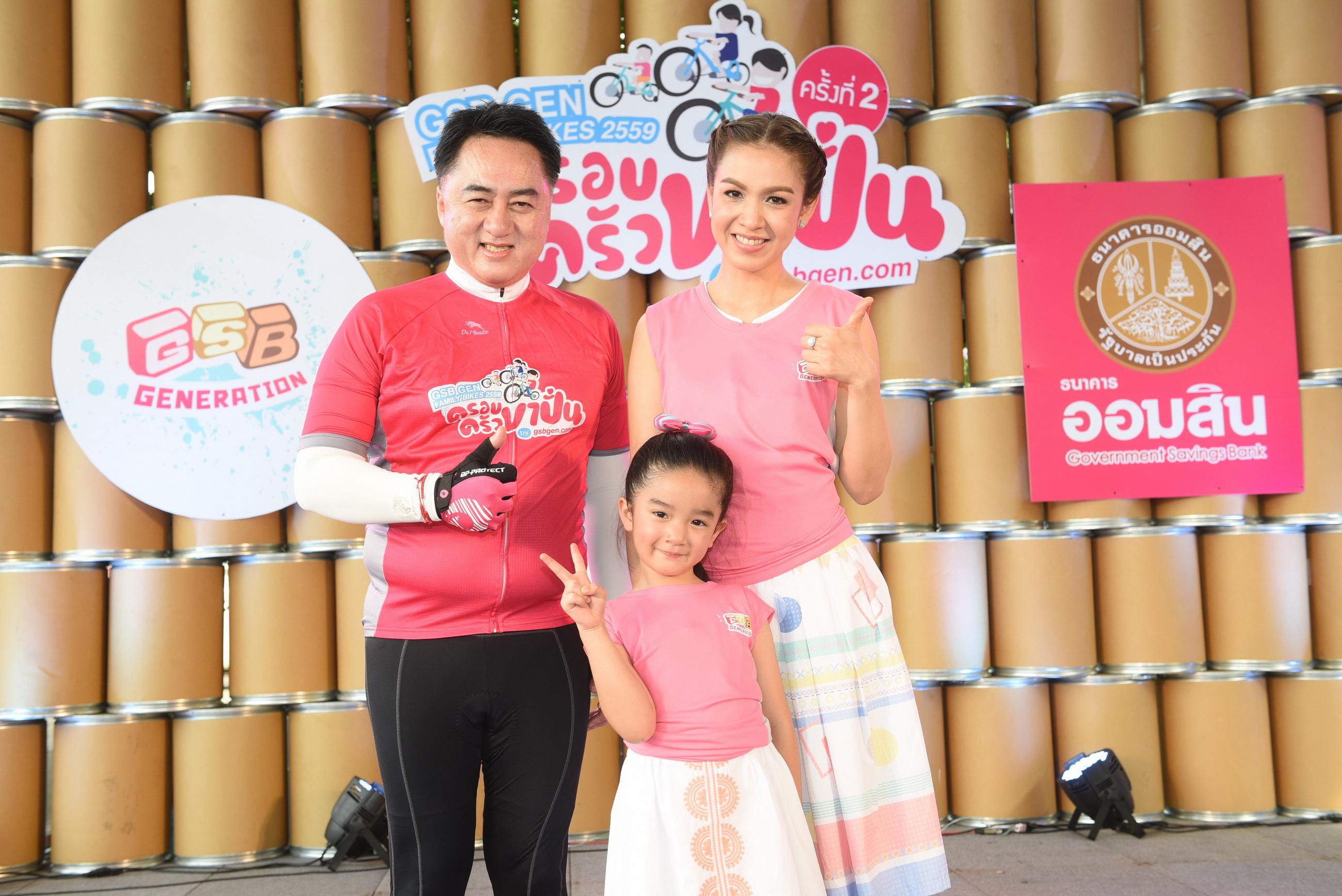 กิจกรรม GSB GEN FAMILY BIKES 2559 ครั้งที่ 2