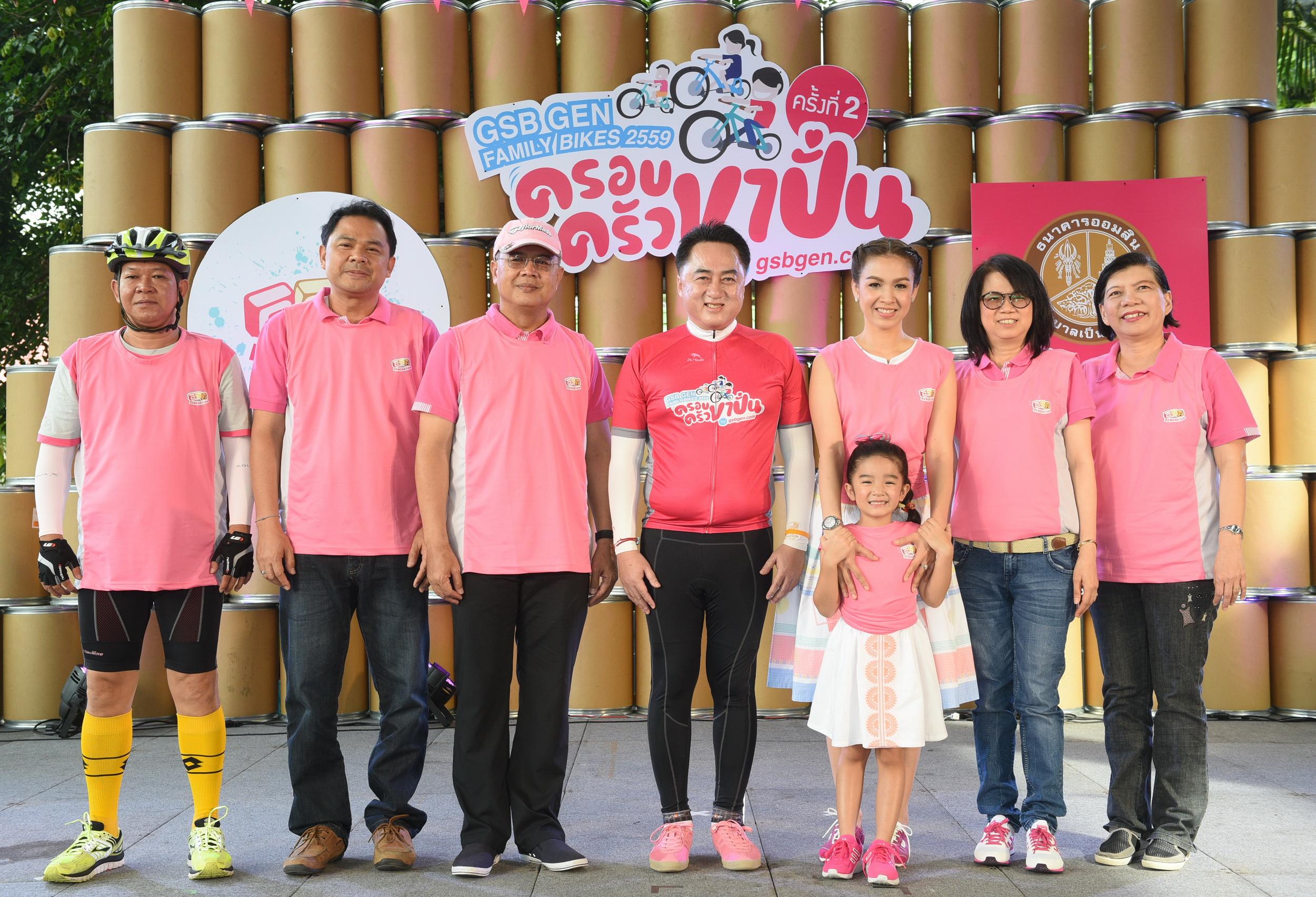 ร่วมเปิดงาน GSB GEN FAMILY BIKES 2559 ครั้งที่ 2