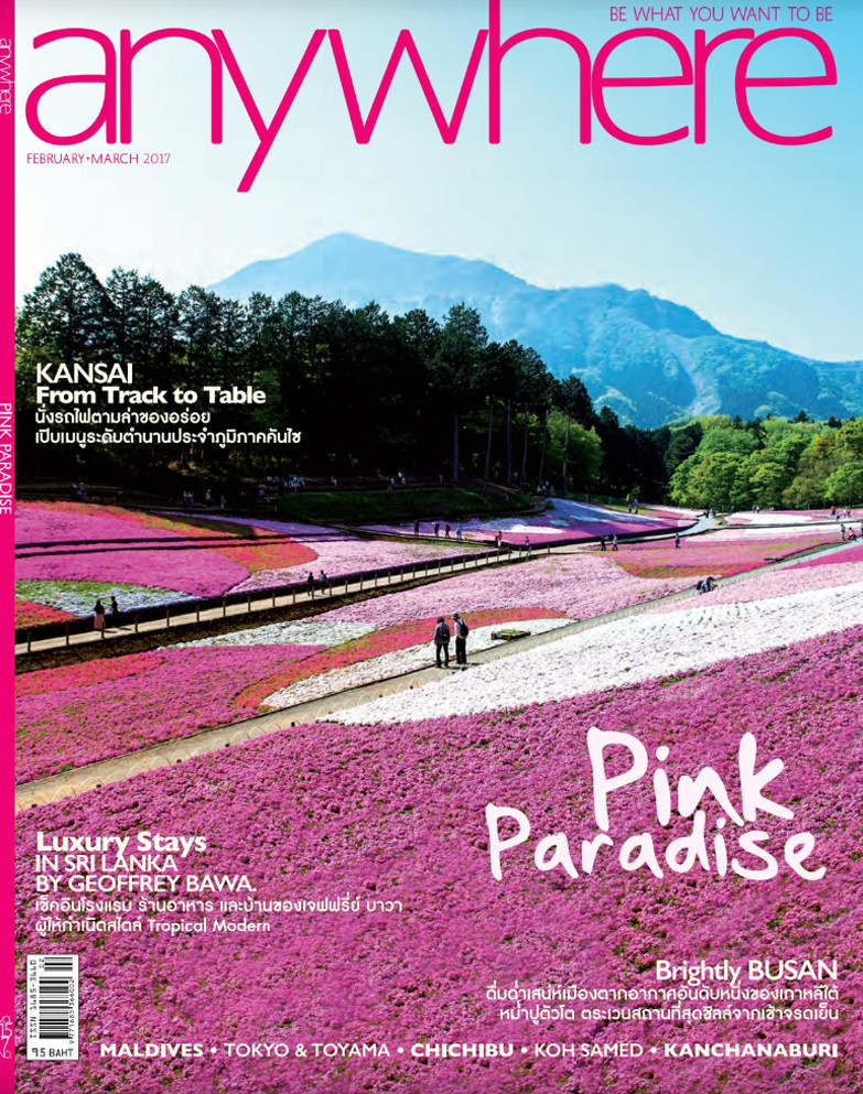 anywhere,february/march 2017