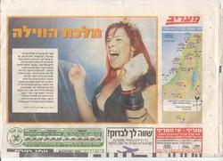 הילה טוביאן - עמודי חדשות מעריב