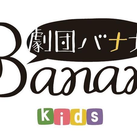 劇団バナナkids演目決定