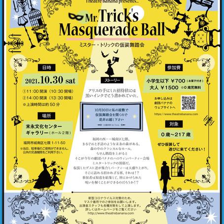 ハロウィン公演 in 福岡