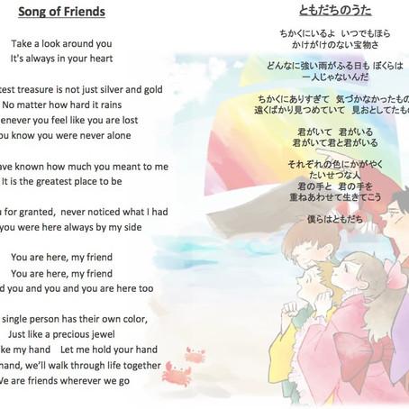 【「ともだちのうた」の完全英語バージョンが完成!】