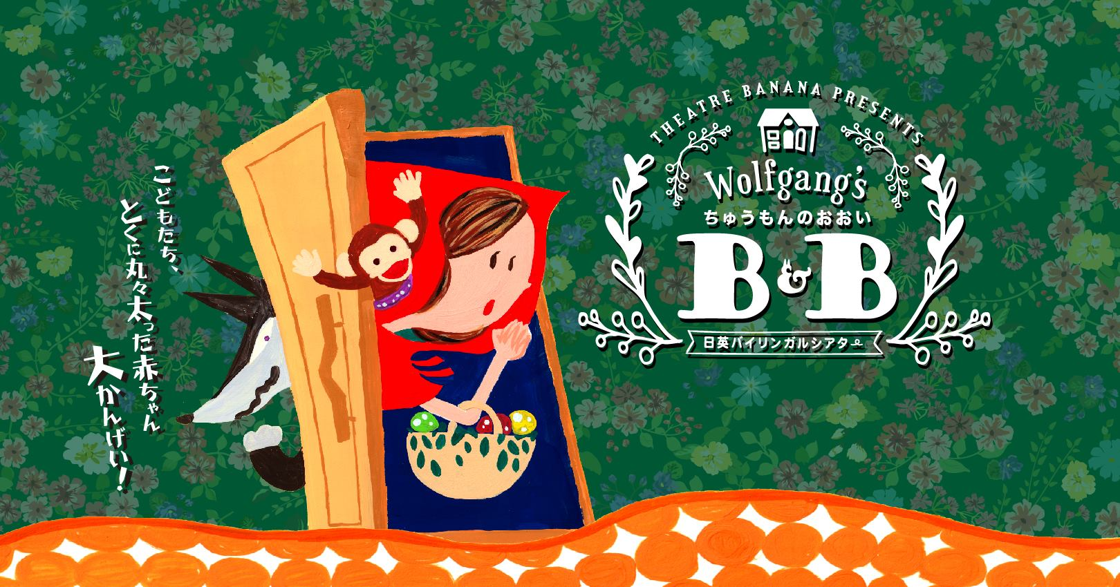 Wolfgang's B&B