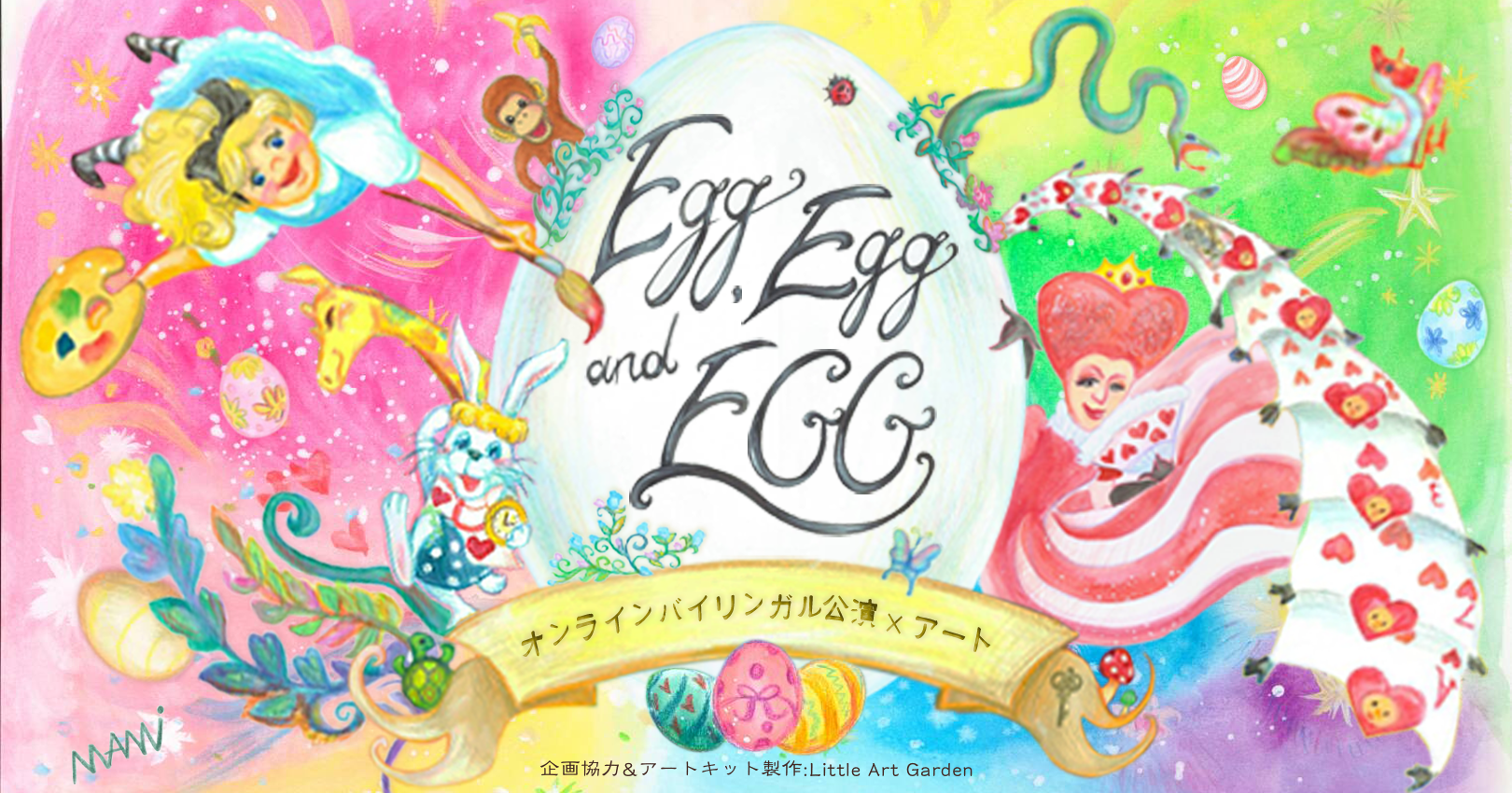 egg-website
