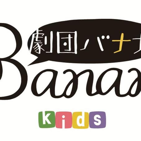 劇団バナナキッズのロゴができました