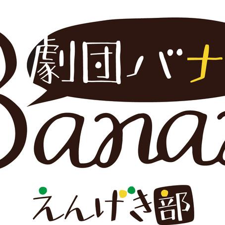 「劇団バナナ」演劇部ロゴ完成&誕生秘話