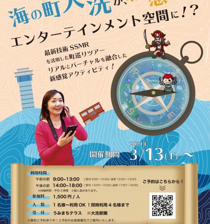 【劇団バナナ、茨城県大洗町の音声ガイドに出演!】