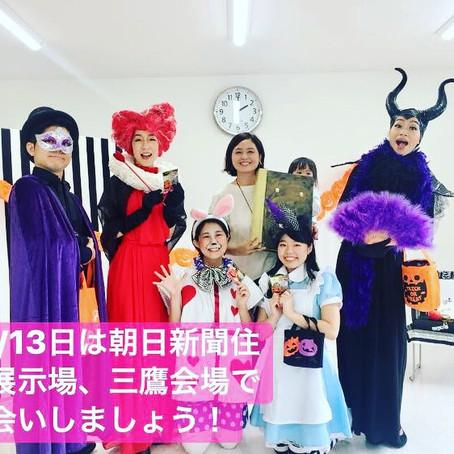朝日新聞住宅展示場公演
