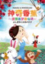 fushigino_poster.jpg