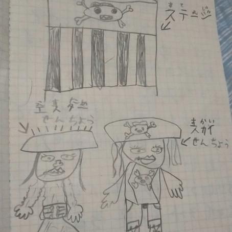 「スカイ&エスター」の感想や絵をいただきました!