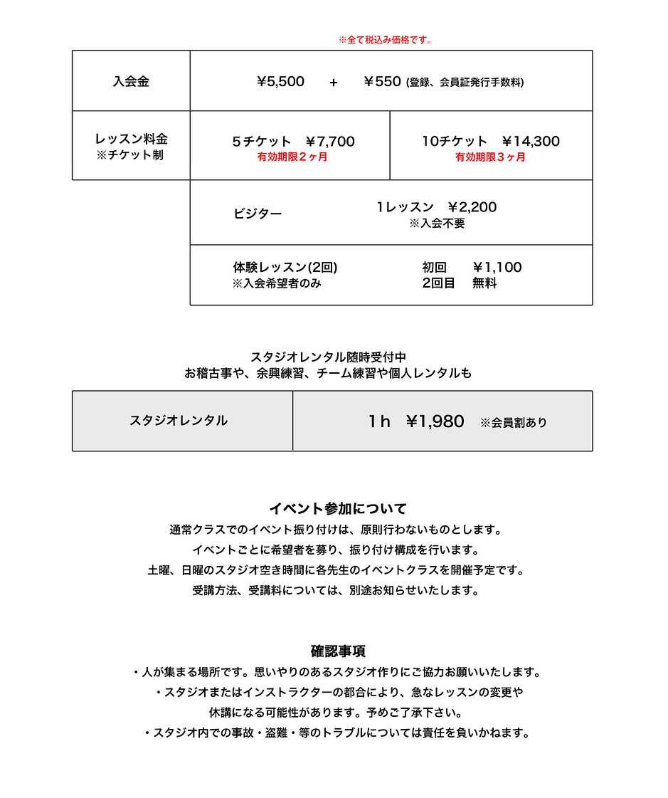 BC_料金表_2019.jpg