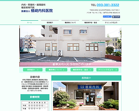 楢崎内科医院