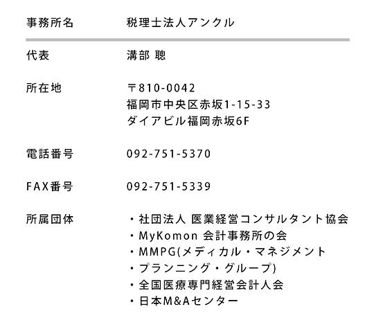 事務所概要_edited.png