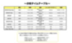 190727_分校タイムテーブル.jpg