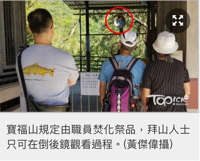 寶福山骨灰龕場禁燒冥鏹香火 孝子賢孫:環保焚化難表達心意