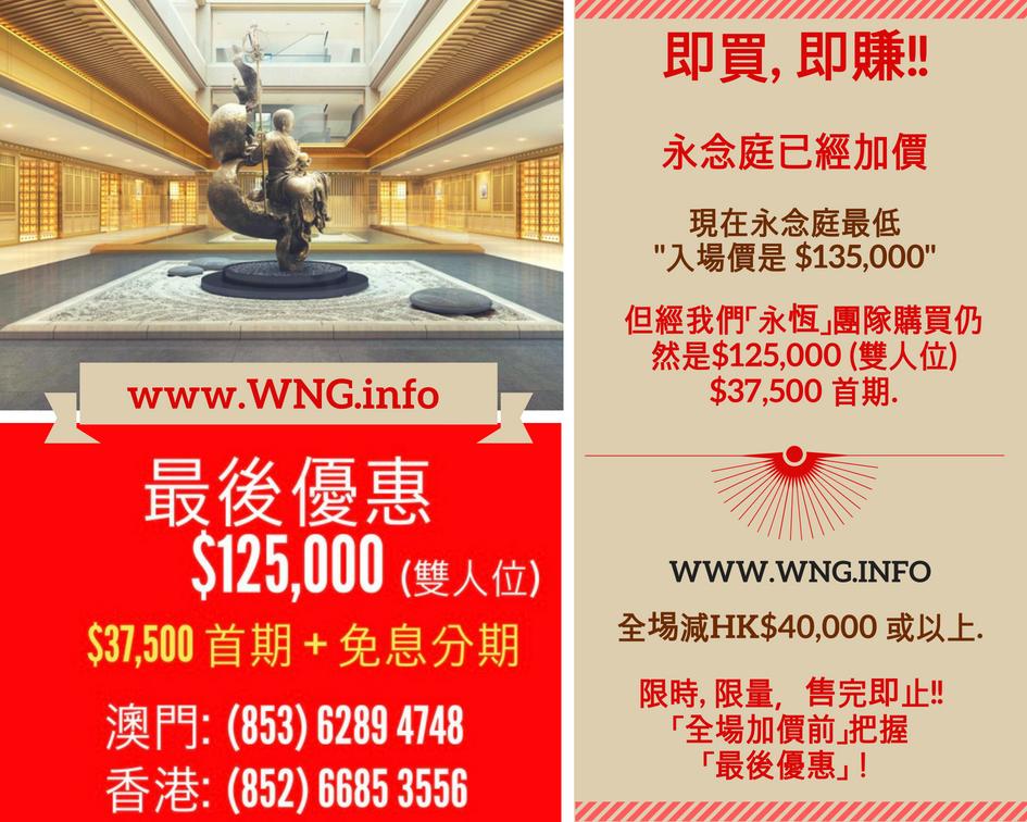 永念庭最後優惠 www.WNG.info