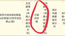 政府已經撤回[寶福山妙景堂]的申請