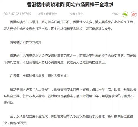 香港樓市高燒難降, 陰宅市場同樣千金難求.