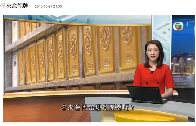 香港骨灰龕場面臨倒閉潮?