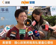 黃碧雲:擔心政策將推高私營龕位價格
