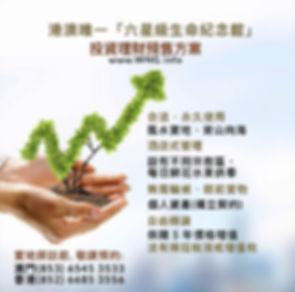 invest flyer.jpg