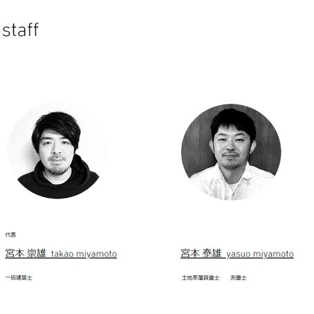 スタッフ ページ 更新しました。