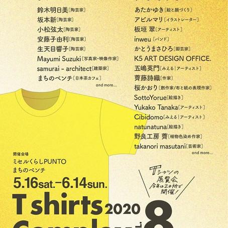 Tシャツ展「T shirts Complex 2020」開催中!