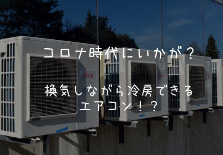 換気しながら冷房できるエアコン! 【コロナ対策にいかが!?】