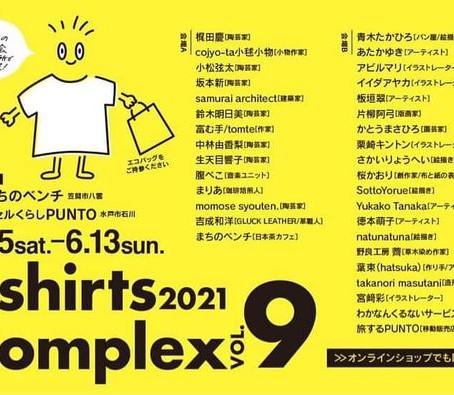 『 Tshirts Complex 09 2021 』 今年も参加します。