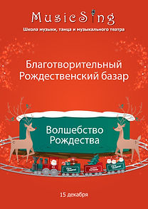 Charity Christmas market_event page_RU.j