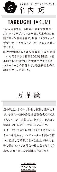 takeuchisan.jpg