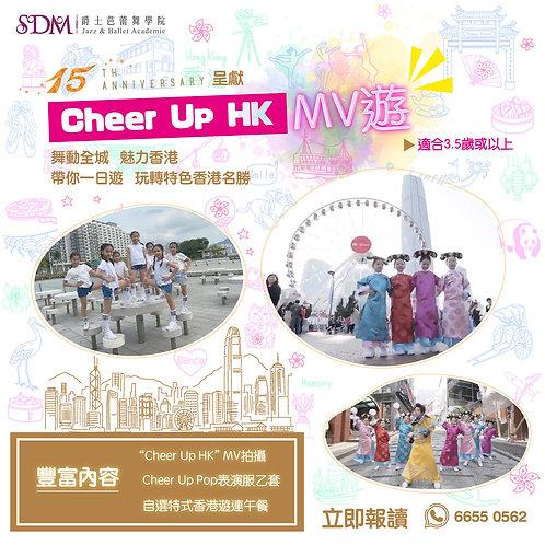 【鼓舞香港】SDM Cheer Up 🇭🇰 Dance Program - 新生適用