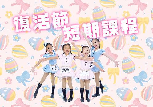Easter SHORT COURSE-01.jpg